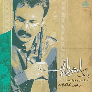 Image for 'Bang-e Ahooraei (Music for Tanbour and Percussion)'