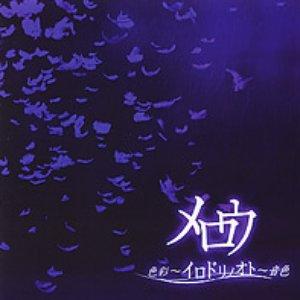 Image for '色彩~イロドリノオト~音色'