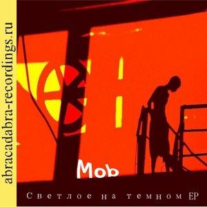 Image for 'Svetloe na temnom EP'
