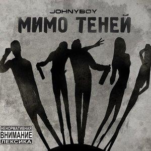 Image for 'Мимо теней'