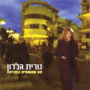 Image for 'מה שהשמים נותנים'