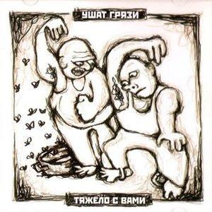 Image for 'Тяжело С Вами'