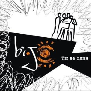 Image for 'Ты не один (EP)'