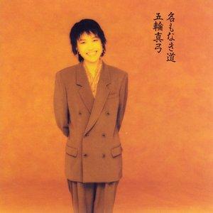 Image for '名もなき道'