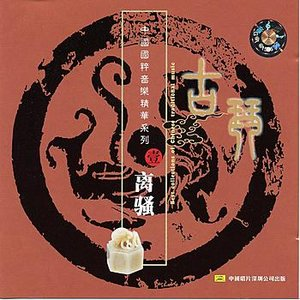 Immagine per 'Best Collection of Chinese Traditional Music: Guqin'