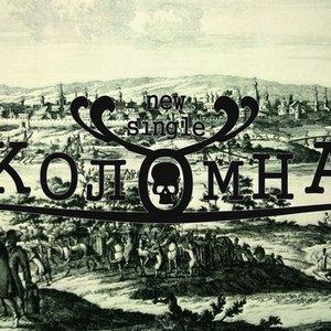 Изображение для 'Single Kolomna'