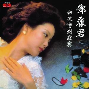Bild för 'Back To Black Seies - Chu Ci Chang Dao Ji Mo'