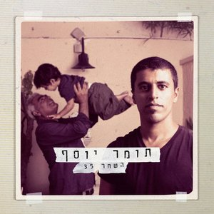Image for 'השחר 35'