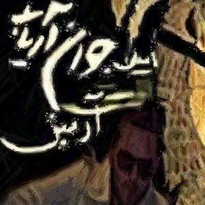 Imagem de 'Javoone Ariaie (Persian Music)'