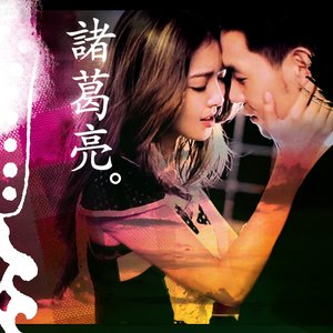 Image for '諸葛亮'