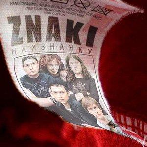 Image for 'Наизнанку'