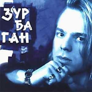Imagem de 'Зурбаган'