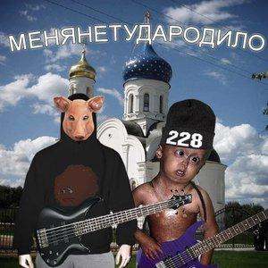 Image pour 'Менянетудародило'