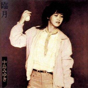 Image for 'あわせ鏡'
