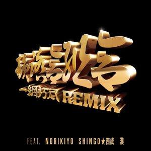 Image for '一網打尽 REMIX feat. NORIKIYO, SHINGO★西成, 漢 - Single'