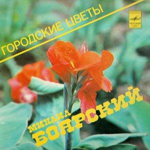 Image for 'Городские цветы'