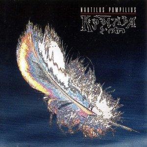 Image for 'Крылья'