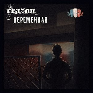 Image for 'REazon (11.43)'