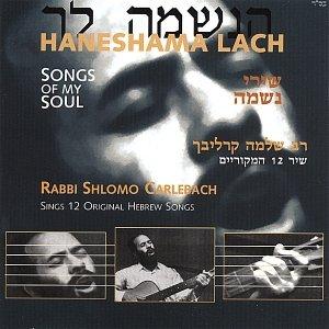 Image for 'HaNeshama Lach'