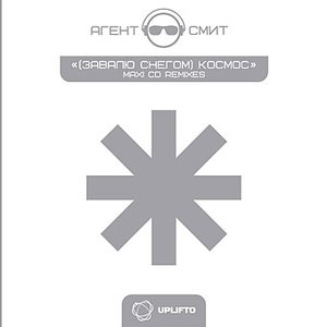 Image for '(Завалю снегом) Космос (Оригинал)'