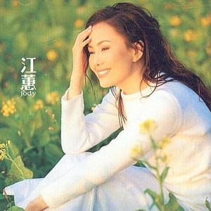 Image for '半醉半清醒 (清醒版)'