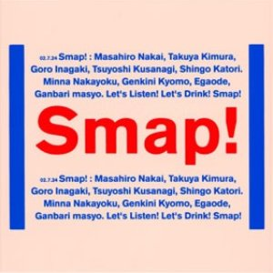 Image pour 'Smap 015 / Drink! Smap!'