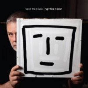 Image for 'אהבה על תנאי'