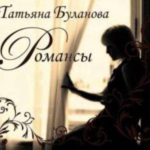 Image for 'Романсы'