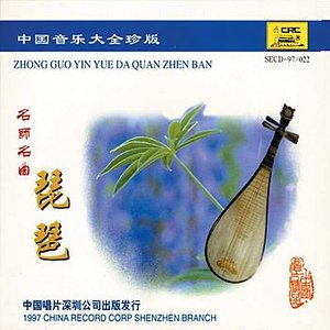 Bild för 'A Collection of Chinese Music Masterpieces: Pipa'
