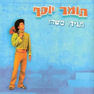 Image for 'תגידו משהו'