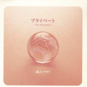 Image for 'プライベート~The Piano Album~'