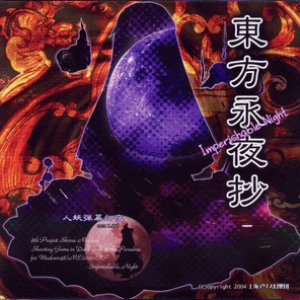 Imagen de '東方永夜抄 ~Imperishable Night~'