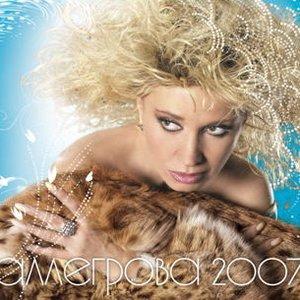 Bild für 'Аллегрова 2007'