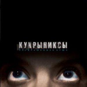 Image for 'Раскрашенная Душа'
