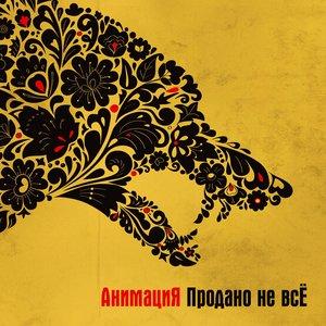 Image for 'Питерская'