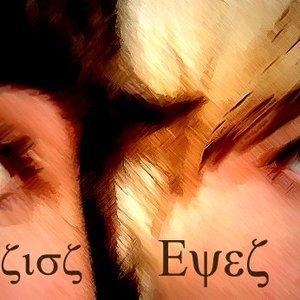 Immagine per 'Asio's Eyes'