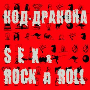 Image for 'Sex & Rock n roll'