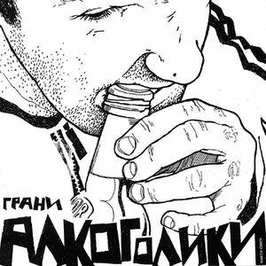 Image for 'Вы не слышали граней'