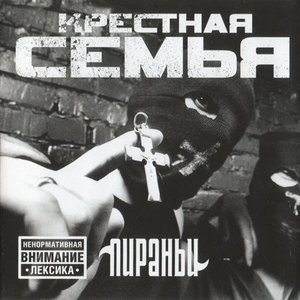 Image for 'Пираньи'
