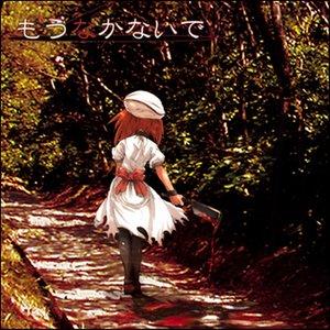 Image for 'Higurashi no Naku Koro ni Image Sound Album Mou Nakanai de'