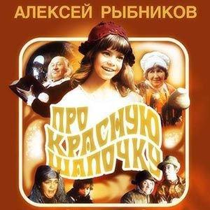 Image for 'Про Красную Шапочку'