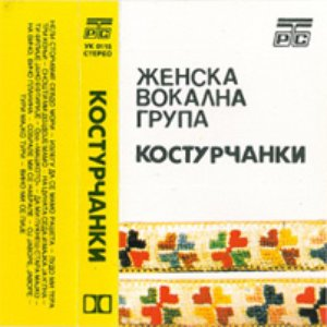 Image for 'Костурчанки'