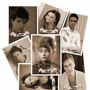 Image for 'Любовь под солнцем'