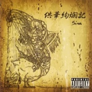 Image for '供華絢爛記'