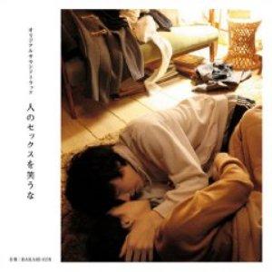 Image for '武田カオリ with HAKASE-SUN'
