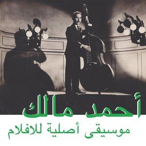 Image for 'Musique Originale de Films'