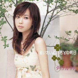 Image for '君との明日'