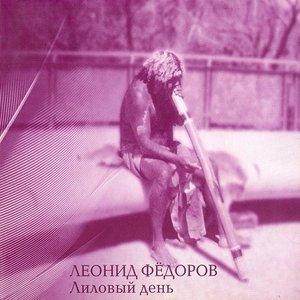 Image for 'Лиловый День'