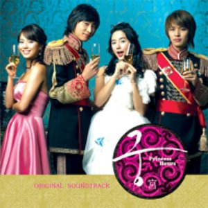 Image for 'Goong'