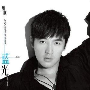 Image for '藍光'